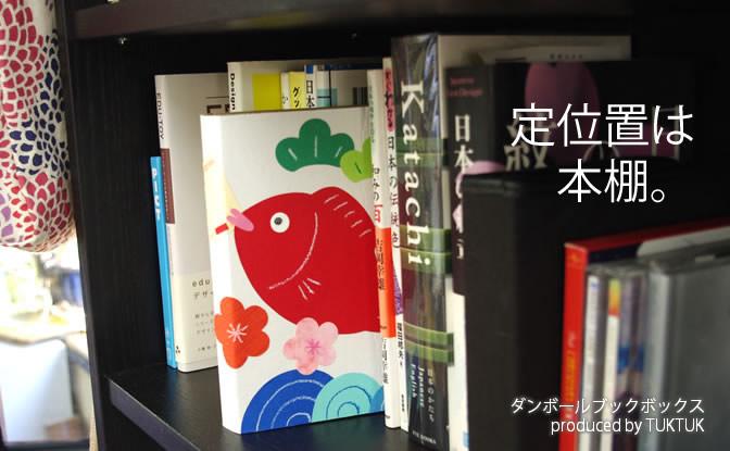 bookboxmain