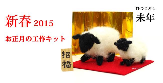 shinshun2015
